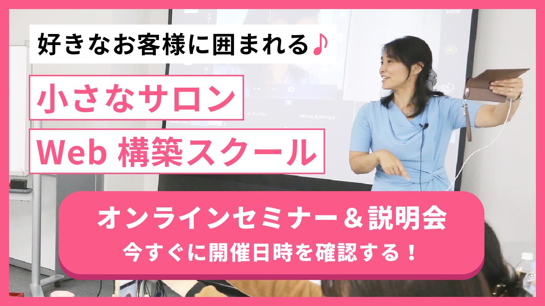 オンラインセミナー説明会