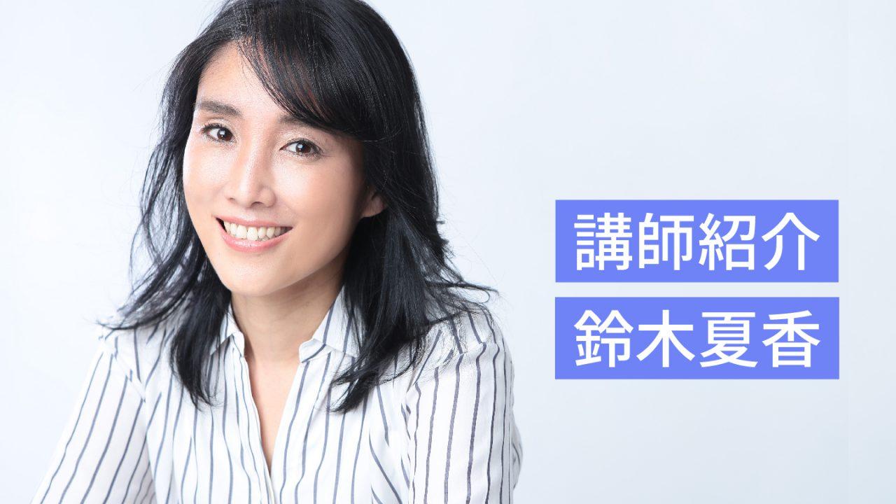 講師紹介 鈴木夏香